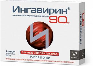 Ингавирин 90 128 отзывов, инструкция по применению.