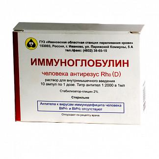 иммуноглобулин беременным